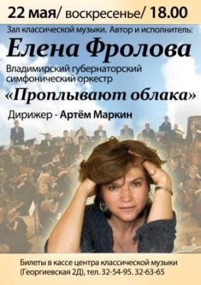 http://vgso.ru/data/concert/img/74_2_55b.jpg